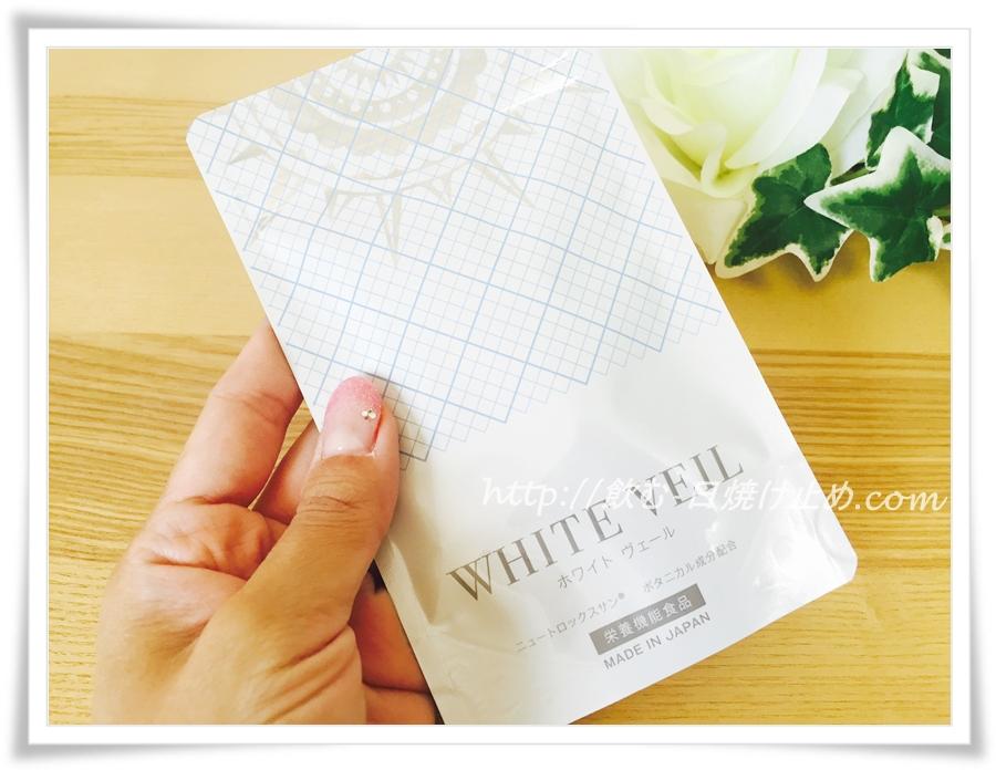ホワイトヴェールのパッケージ写真