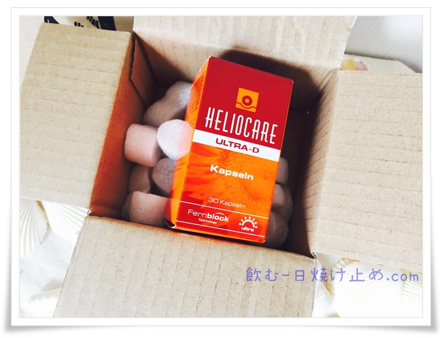 ヘリオケアの箱を開封した写真