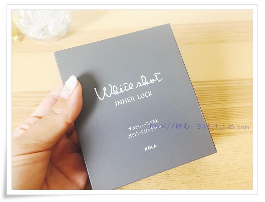 ポーラのホワイトショットの箱を持った写真