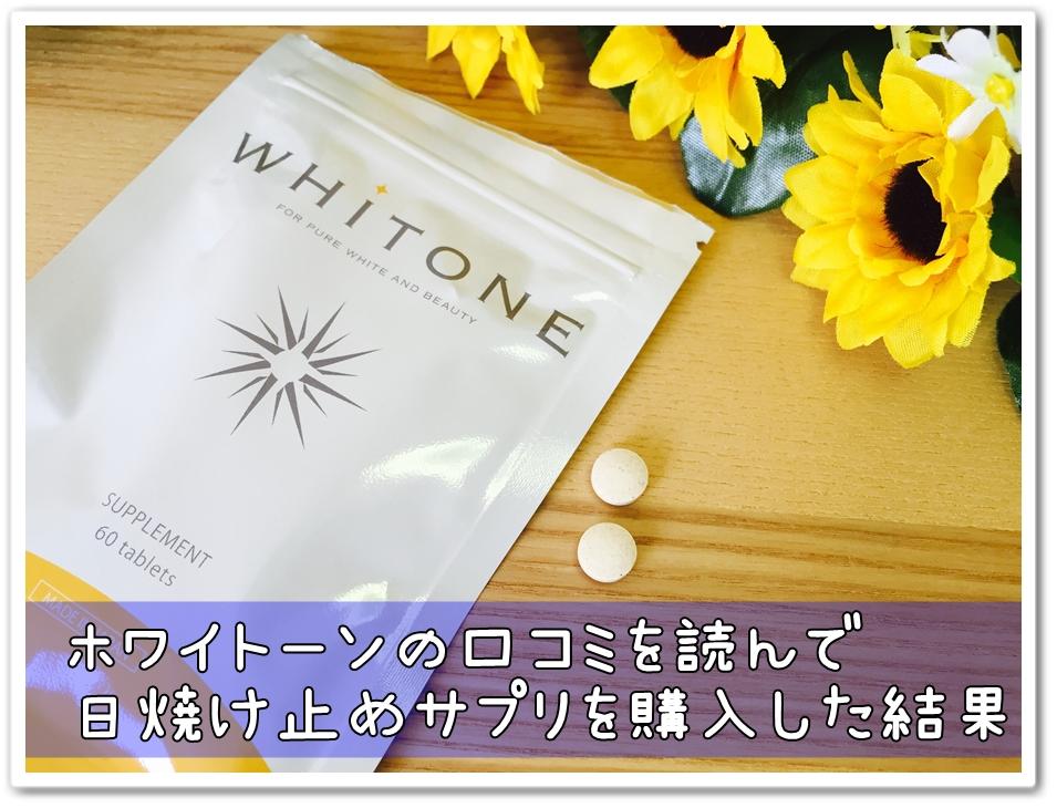 ホワイトーンの口コミを読んでサプリを買った時の画像