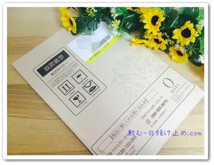 ビセットの封筒の写真