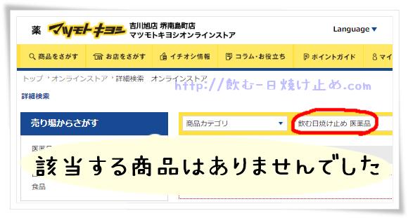 飲む日焼け止め【医薬品】マツキヨでの検索結果