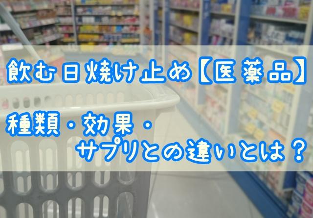 飲む日焼け止め【医薬品】のTOP画像