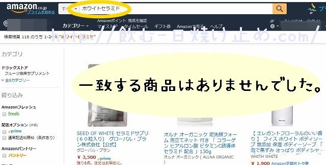 ホワイトセラミドのAmazonの検索画面の画像